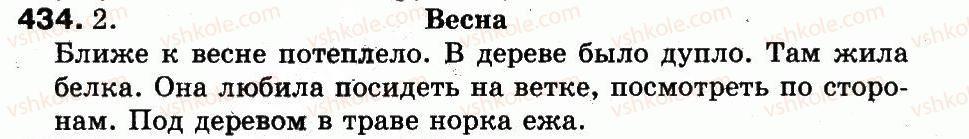 3-russkij-yazyk-ei-samonova-vi-stativka-tm-polyakova-2014--uprazhneniya-308-516-434.jpg