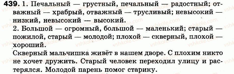 3-russkij-yazyk-ei-samonova-vi-stativka-tm-polyakova-2014--uprazhneniya-308-516-439.jpg