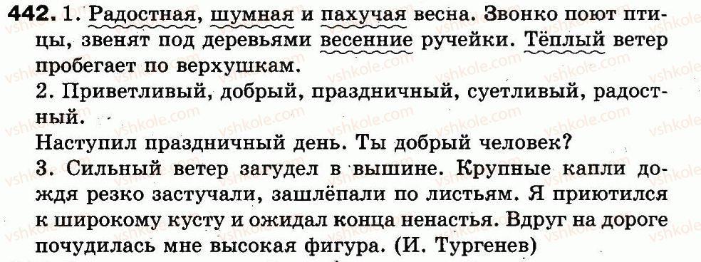 3-russkij-yazyk-ei-samonova-vi-stativka-tm-polyakova-2014--uprazhneniya-308-516-442.jpg