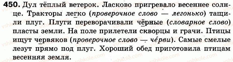 3-russkij-yazyk-ei-samonova-vi-stativka-tm-polyakova-2014--uprazhneniya-308-516-450.jpg