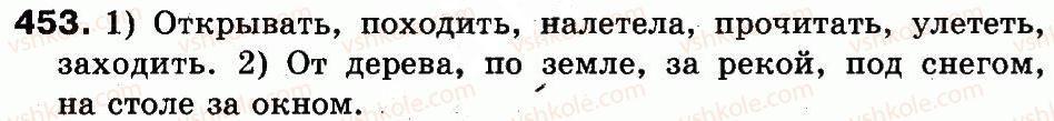 3-russkij-yazyk-ei-samonova-vi-stativka-tm-polyakova-2014--uprazhneniya-308-516-453.jpg