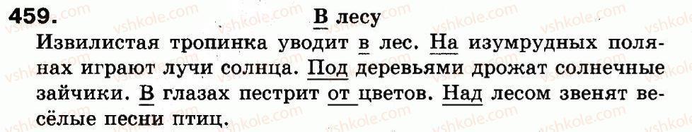 3-russkij-yazyk-ei-samonova-vi-stativka-tm-polyakova-2014--uprazhneniya-308-516-459.jpg