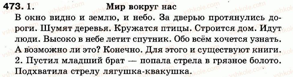 3-russkij-yazyk-ei-samonova-vi-stativka-tm-polyakova-2014--uprazhneniya-308-516-473.jpg