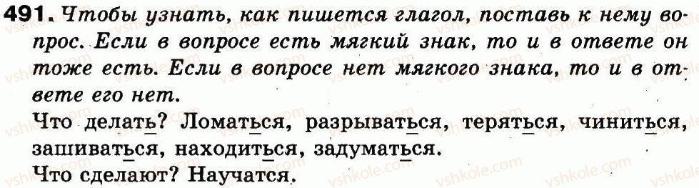 3-russkij-yazyk-ei-samonova-vi-stativka-tm-polyakova-2014--uprazhneniya-308-516-491.jpg