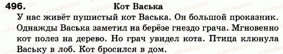 3-russkij-yazyk-ei-samonova-vi-stativka-tm-polyakova-2014--uprazhneniya-308-516-496.jpg