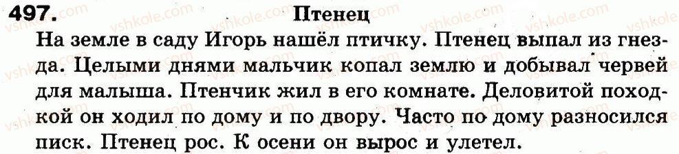 3-russkij-yazyk-ei-samonova-vi-stativka-tm-polyakova-2014--uprazhneniya-308-516-497.jpg