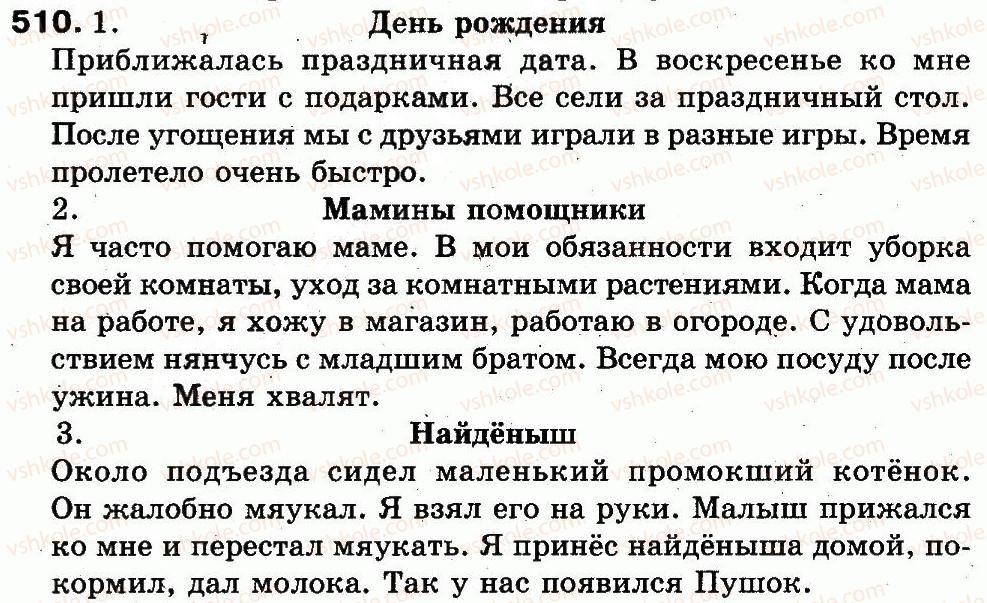 3-russkij-yazyk-ei-samonova-vi-stativka-tm-polyakova-2014--uprazhneniya-308-516-510.jpg