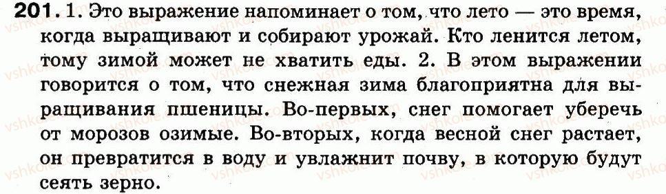 3-russkij-yazyk-in-lapshina-nn-zorka-2013--uprazhneniya-201-333-201.jpg