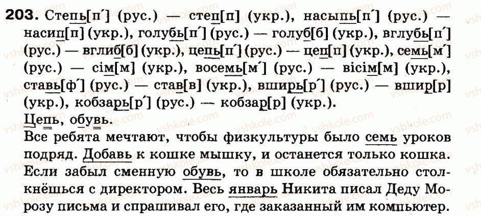 3-russkij-yazyk-in-lapshina-nn-zorka-2013--uprazhneniya-201-333-203.jpg