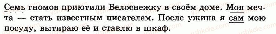 3-russkij-yazyk-in-lapshina-nn-zorka-2013--uprazhneniya-201-333-205-rnd5004.jpg