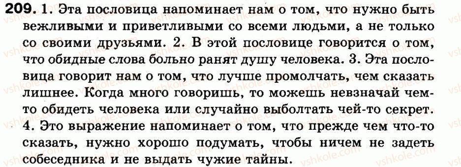 3-russkij-yazyk-in-lapshina-nn-zorka-2013--uprazhneniya-201-333-209.jpg