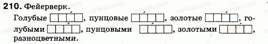 3-russkij-yazyk-in-lapshina-nn-zorka-2013--uprazhneniya-201-333-210.jpg