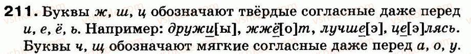3-russkij-yazyk-in-lapshina-nn-zorka-2013--uprazhneniya-201-333-211.jpg