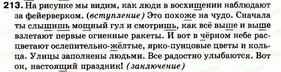 3-russkij-yazyk-in-lapshina-nn-zorka-2013--uprazhneniya-201-333-213.jpg
