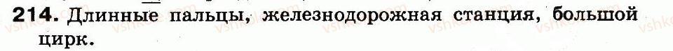 3-russkij-yazyk-in-lapshina-nn-zorka-2013--uprazhneniya-201-333-214.jpg