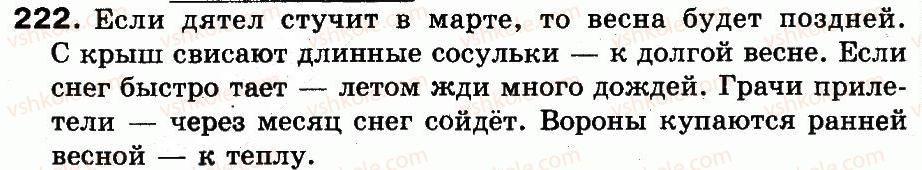 3-russkij-yazyk-in-lapshina-nn-zorka-2013--uprazhneniya-201-333-222.jpg