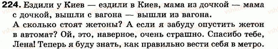 3-russkij-yazyk-in-lapshina-nn-zorka-2013--uprazhneniya-201-333-224.jpg