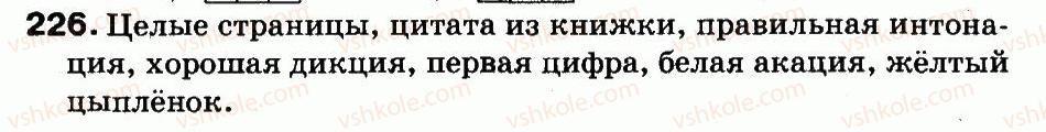 3-russkij-yazyk-in-lapshina-nn-zorka-2013--uprazhneniya-201-333-226.jpg