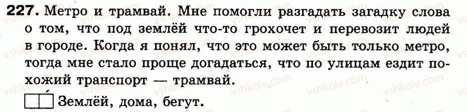 3-russkij-yazyk-in-lapshina-nn-zorka-2013--uprazhneniya-201-333-227.jpg