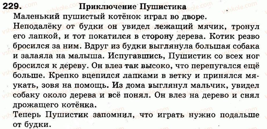 3-russkij-yazyk-in-lapshina-nn-zorka-2013--uprazhneniya-201-333-229.jpg