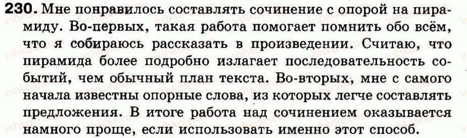 3-russkij-yazyk-in-lapshina-nn-zorka-2013--uprazhneniya-201-333-230.jpg
