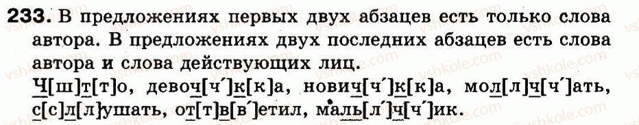 3-russkij-yazyk-in-lapshina-nn-zorka-2013--uprazhneniya-201-333-233.jpg