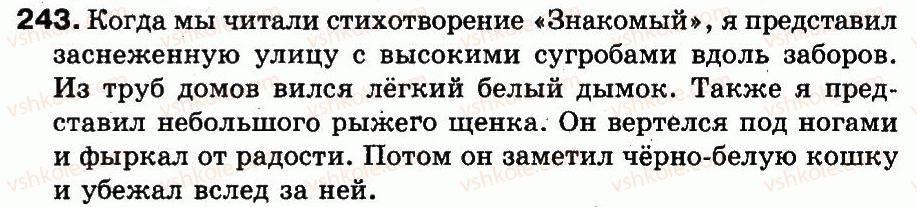 3-russkij-yazyk-in-lapshina-nn-zorka-2013--uprazhneniya-201-333-243.jpg
