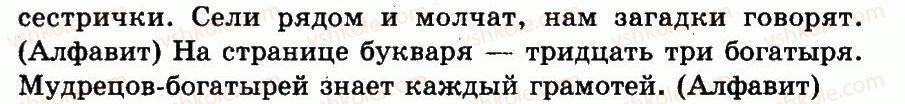 3-russkij-yazyk-in-lapshina-nn-zorka-2013--uprazhneniya-201-333-254-rnd7091.jpg
