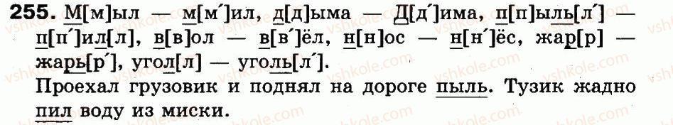 3-russkij-yazyk-in-lapshina-nn-zorka-2013--uprazhneniya-201-333-255.jpg