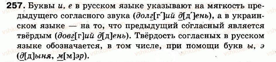 3-russkij-yazyk-in-lapshina-nn-zorka-2013--uprazhneniya-201-333-257.jpg