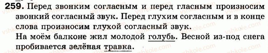 3-russkij-yazyk-in-lapshina-nn-zorka-2013--uprazhneniya-201-333-259.jpg
