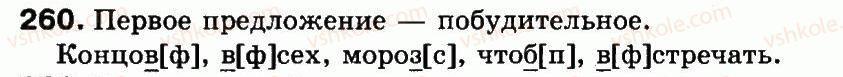 3-russkij-yazyk-in-lapshina-nn-zorka-2013--uprazhneniya-201-333-260.jpg