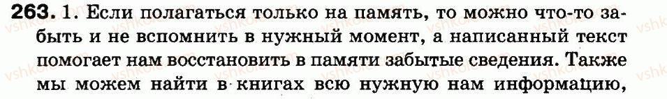 3-russkij-yazyk-in-lapshina-nn-zorka-2013--uprazhneniya-201-333-263.jpg