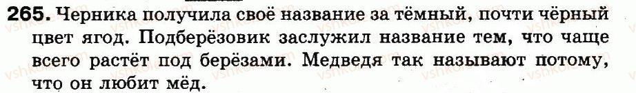 3-russkij-yazyk-in-lapshina-nn-zorka-2013--uprazhneniya-201-333-265.jpg