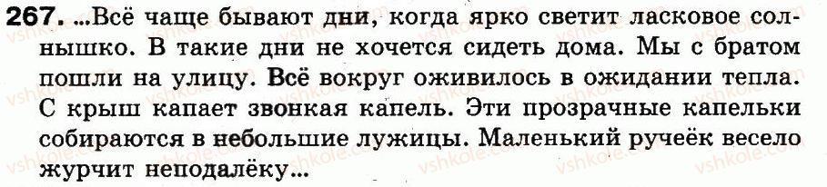 3-russkij-yazyk-in-lapshina-nn-zorka-2013--uprazhneniya-201-333-267.jpg