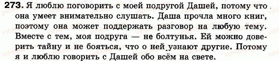 3-russkij-yazyk-in-lapshina-nn-zorka-2013--uprazhneniya-201-333-273.jpg