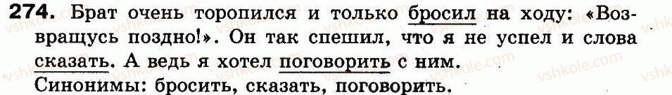 3-russkij-yazyk-in-lapshina-nn-zorka-2013--uprazhneniya-201-333-274.jpg