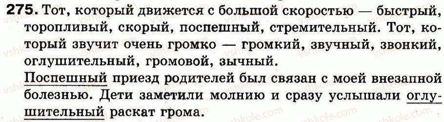 3-russkij-yazyk-in-lapshina-nn-zorka-2013--uprazhneniya-201-333-275.jpg