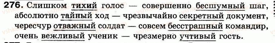 3-russkij-yazyk-in-lapshina-nn-zorka-2013--uprazhneniya-201-333-276.jpg