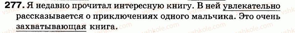 3-russkij-yazyk-in-lapshina-nn-zorka-2013--uprazhneniya-201-333-277.jpg