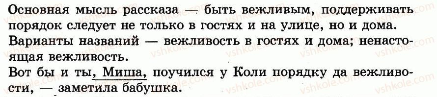 3-russkij-yazyk-in-lapshina-nn-zorka-2013--uprazhneniya-201-333-278-rnd393.jpg