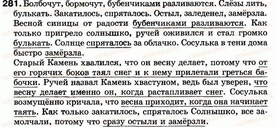 3-russkij-yazyk-in-lapshina-nn-zorka-2013--uprazhneniya-201-333-281.jpg