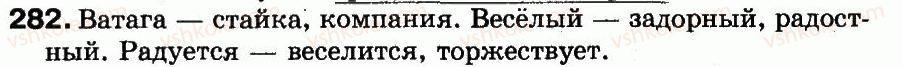3-russkij-yazyk-in-lapshina-nn-zorka-2013--uprazhneniya-201-333-282.jpg