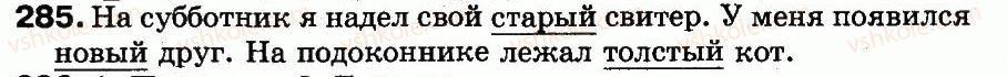 3-russkij-yazyk-in-lapshina-nn-zorka-2013--uprazhneniya-201-333-285.jpg