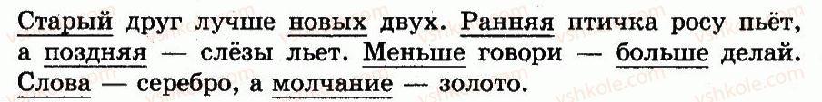 3-russkij-yazyk-in-lapshina-nn-zorka-2013--uprazhneniya-201-333-287-rnd5976.jpg