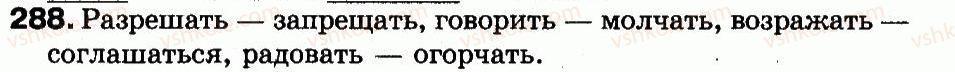 3-russkij-yazyk-in-lapshina-nn-zorka-2013--uprazhneniya-201-333-288.jpg