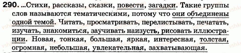 3-russkij-yazyk-in-lapshina-nn-zorka-2013--uprazhneniya-201-333-290.jpg