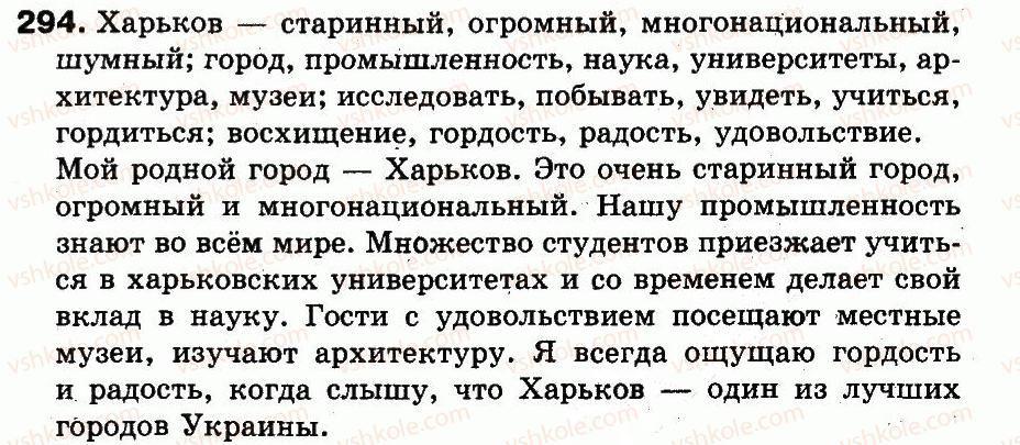 3-russkij-yazyk-in-lapshina-nn-zorka-2013--uprazhneniya-201-333-294.jpg
