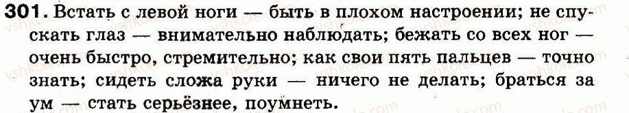 3-russkij-yazyk-in-lapshina-nn-zorka-2013--uprazhneniya-201-333-301.jpg