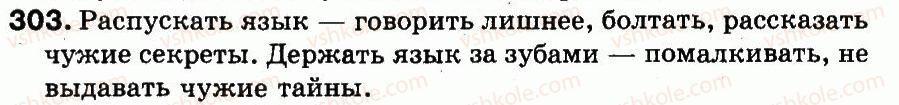 3-russkij-yazyk-in-lapshina-nn-zorka-2013--uprazhneniya-201-333-303.jpg